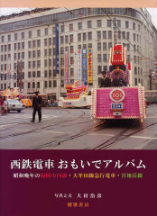 大田 治彦 「西鉄電車おもいでアルバム」