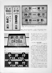 電気車研究会『鉄道ピクトリアル』2010年10月号