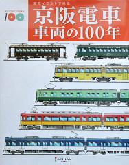 京阪電車百周年に関する著作物」の企画