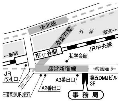 本部事務局地図