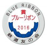 2016ブルーリボン賞プレート