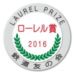 2016ローレル賞プレート