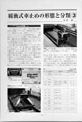 電気車研究会『鉄道ピクトリアル』2010年7〜9月号